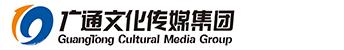 广通文化传媒集团